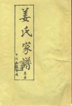 丽川姜氏家谱