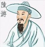 南宋诗人-陆游网上纪念馆