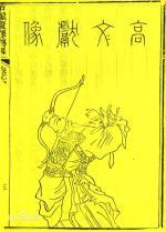 申国公-高士廉网上纪念馆
