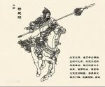 北宋将领-杨延昭网上纪念馆