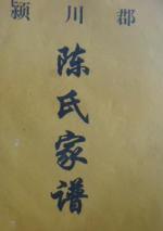 颍川西洲陈氏重修家谱