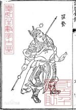 燕王-罗艺网上纪念馆