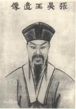 吴王-张士诚网上祭祀祭奠馆