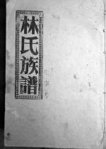 韶州乳源林氏族谱